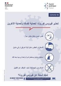 291201 spf00001717 1 212x300 - Covid-19. Traduction d'affiches de prévention avec Santé publique France