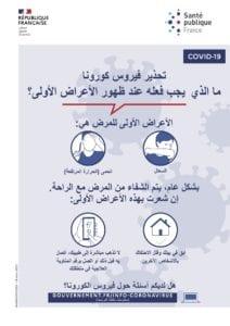 292850 spf00001673 212x300 - Covid-19. Traduction d'affiches de prévention avec Santé publique France