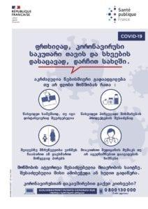 293306 spf00001803 212x300 - Covid-19. Traduction d'affiches de prévention avec Santé publique France