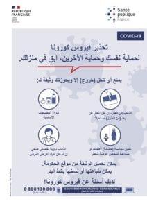 293682 spf00001797 212x300 - Covid-19. Traduction d'affiches de prévention avec Santé publique France