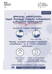 294553 spf00001679 212x300 - Covid-19. Traduction d'affiches de prévention avec Santé publique France