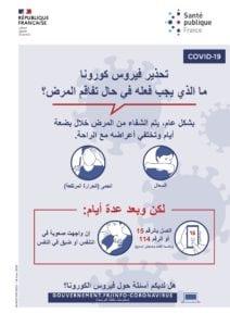 294557 spf00001696 212x300 - Covid-19. Traduction d'affiches de prévention avec Santé publique France