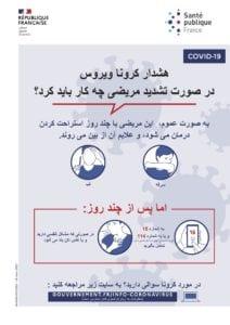 294561 spf00001700 212x300 - Covid-19. Traduction d'affiches de prévention avec Santé publique France