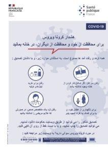 294616 spf00001801 212x300 - Covid-19. Traduction d'affiches de prévention avec Santé publique France